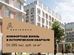 ЖК «A-Residence» от застройщика О1 Properties! Отделка в подарок до 31 марта!